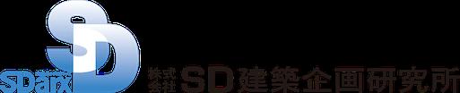 SD建築企画研究所   建築設計・不動産